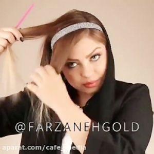 آموزش  دو مدل مو برای زیر روسری و شال + 6 مدل در فیلم